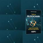 """""""Tutto su Blockchain"""" di Roberto Garavaglia"""